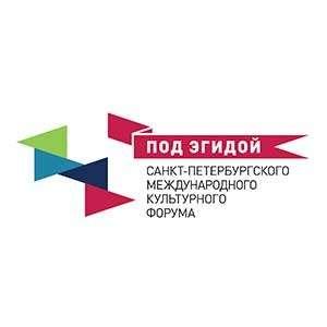 *Санкт-Петербургский международный культурный форум