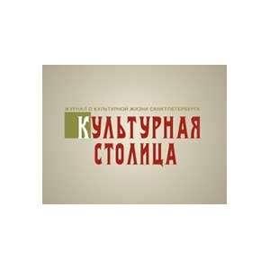 """Журнал """"Культурная столица"""""""
