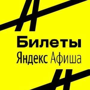 Яндекс. Афиша