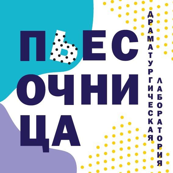 С 18 по 20 октября в рамках театрального фестиваля «Б'ART'О» на Новой сцене нашего театра пройдут театрализованные читки новых, современных пьес для детей.