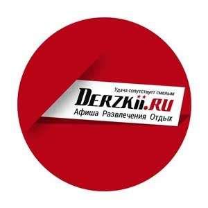 Derzkii.ru