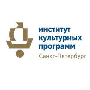 Институт культурных программ