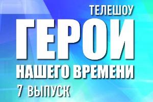 «Герои нашего времени» - 7. Выпуск, посвящённый 75-летию Победы!
